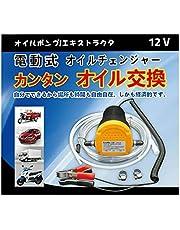 電動式オイルチェンジャー 上抜き 12V / 5A バッテリー バイク 自動車 簡単オイ 交換 ジャッキアップ不要 手軽にオイル交換 日本語取扱説明書付 付き