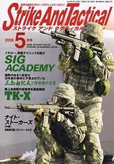 Strike And Tactical (ストライク・アンド・タクティカルマガジン) 2008年 05月号 [雑誌]