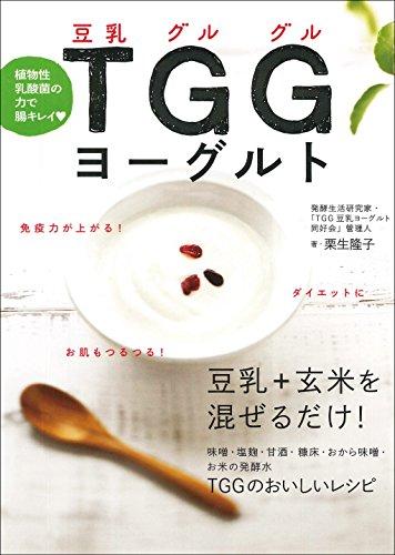 植物性乳酸菌の力で腸キレイ TGG(豆乳グルグル)ヨーグルトの詳細を見る