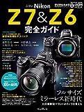 ニコン Z 7 Z 6 完全ガイド