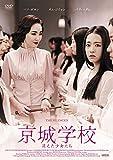 京城学校:消えた少女たち[DVD]