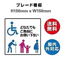 プレート看板 送料無料 標識スクエア 多機能トイレ 乳幼児用設備 お手洗い toilet トイレ 安全用品 屋内屋外 H150xW150mm (裏面テープ加工)