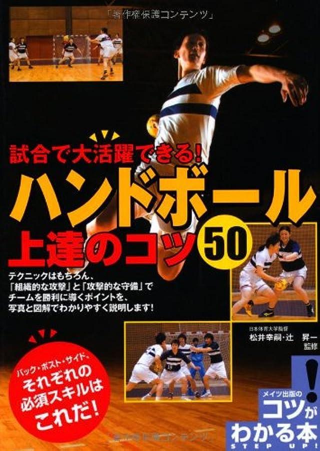 ボール読書標準ハンドボール上達のコツ50 (コツがわかる本)