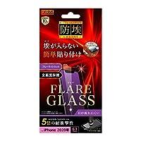 レイアウト iPhone 12/12 Pro 6.1インチ対応 ガラス 防埃 三次強化 10H ブルーライトカット RT-P27FA/BDMG