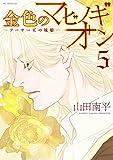金色のマビノギオン ―アーサー王の妹姫― 5