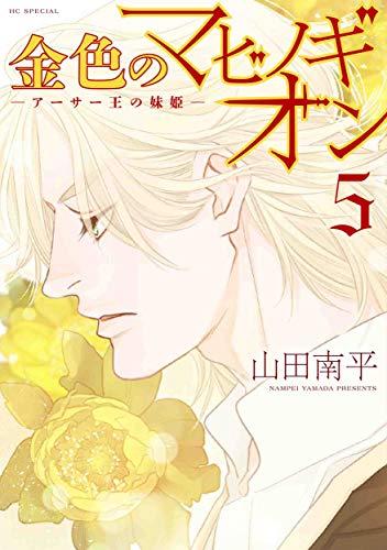 金色のマビノギオン ―アーサー王の妹姫― 5 _0