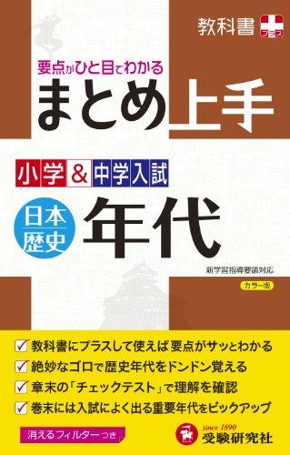 受験研究社『小学&中学入試 まとめ上手 日本歴史年代』