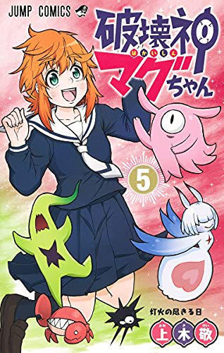 破壊神マグちゃん 5 (ジャンプコミックス)