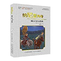 The Chronicles of Narnia: The Horse and His Boy(Chinese Edition)