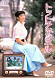 Japanese Movie - Totto Channel [Japan DVD] TDV-23417D
