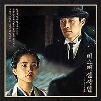 ミスター・サンシャイン OST (tvN TVドラマ) (通常版)