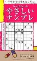 World Puzzleやさしいナンプレ (池田書店のナンプレシリーズ)
