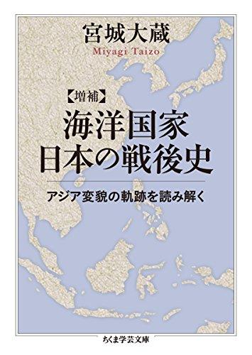 増補 海洋国家日本の戦後史: アジア変貌の軌跡を読み解く (ちくま学芸文庫)