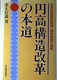 円高構造改革の本道―日米自由貿易地域・通貨同盟の提唱