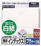 サンワサプライ プラケース用インデックスカード 薄手 JP-IND12-100