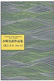 『 風にきけ part2 (箏独奏)』 吉崎 克彦 作品集 箏 ・ 琴 楽譜