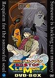 幻影闘士 バストフレモン DVD-BOX[DVD]