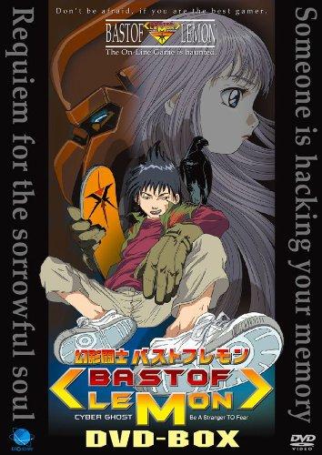 幻影闘士 バストフレモン DVD-BOX