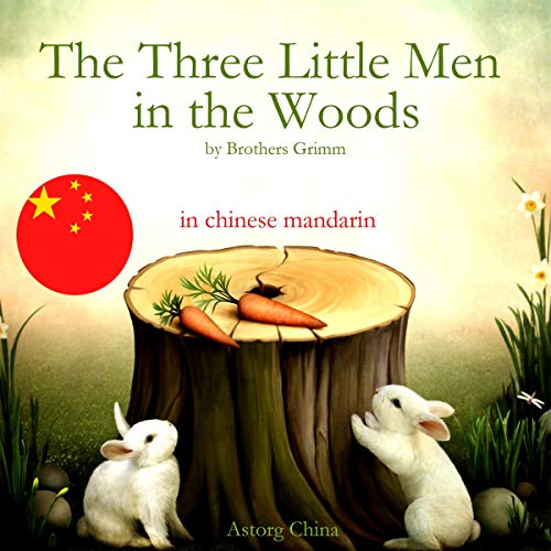 The Three Little Men in the Woods - 森林里的三个小矮人 cover art