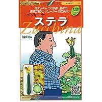 ズッキーニ 種 【 ステラ 】 種子 小袋(約8粒)