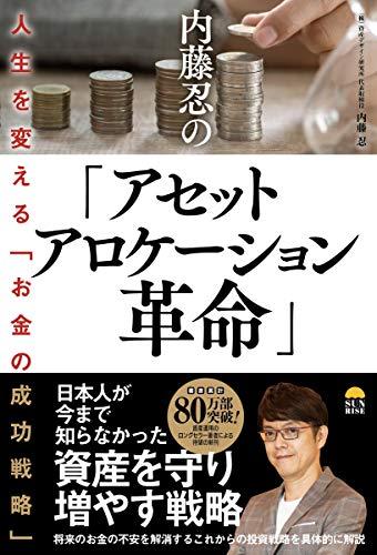 内藤忍の「アセットアロケーション革命」 人生を変える「お金の成功戦略」