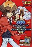 遊☆戯☆王デュエルモンスターズ WORLD CHAMPIONSHIP 2008 Complete Edition