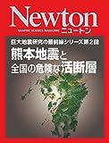 Newton 巨大地震研究の最前線シリーズ第2回 熊本地震と全国の危険な活断層