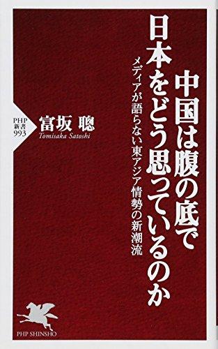 中国は腹の底で日本をどう思っているのか (PHP新書)の詳細を見る