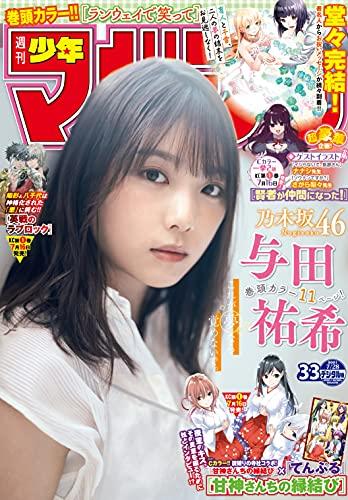 週刊少年マガジン 2021年33号 7月28日号の商品画像