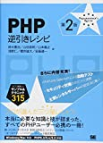 q? encoding=UTF8&ASIN=4798119873&Format= SL160 &ID=AsinImage&MarketPlace=JP&ServiceVersion=20070822&WS=1&tag=liaffiliate 22 - PHPの本・参考書の評判