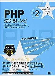 PHP逆引きレシピ : すぐに美味しいサンプル&テクニック315