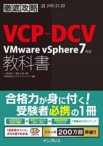 徹底攻略VCP-DCV教科書 VMware vSphere7対応 徹底攻略シリーズ