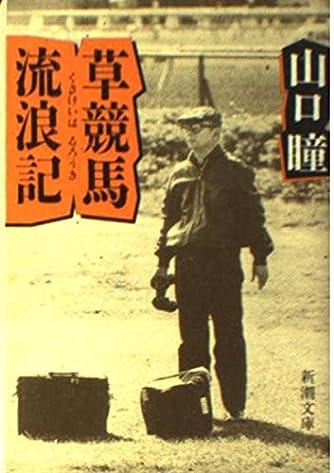 草競馬流浪記 (新潮文庫)