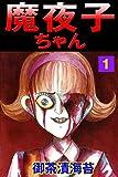 魔夜子ちゃん1 (アリス文庫)