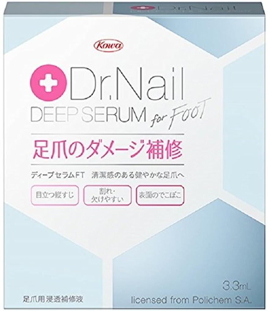 荒野粘り強い完璧な興和(コーワ) Dr.Nail DEEP SERUM for FOOT ドクターネイル ディープセラム 足爪用 3.3ml
