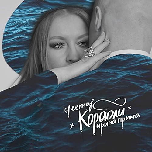 Ирина Прима feat. Steemul