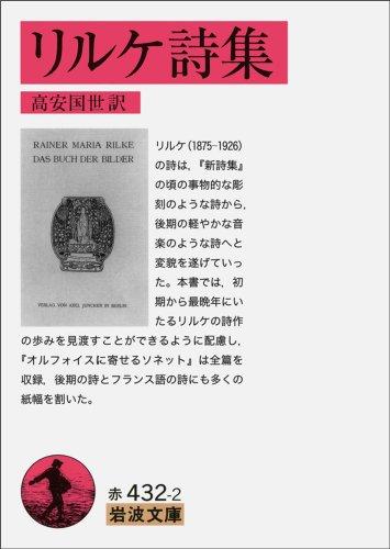 リルケ詩集 (岩波文庫)