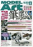 モデルアート 2020年 04 月号 [雑誌]