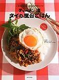 ティーヌン流 タイの屋台ごはん 人気タイ料理店の簡単本格60レシピ