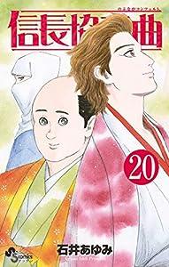 信長協奏曲(20) (ゲッサン少年サンデーコミックス)