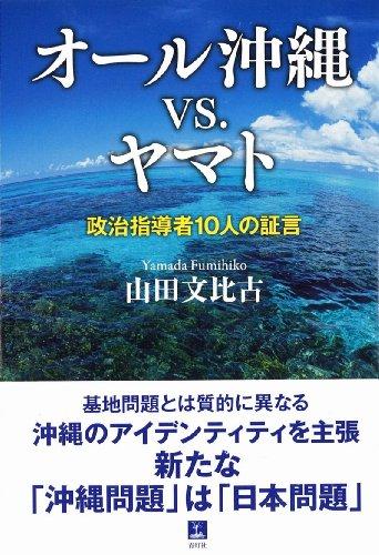 オール沖縄 VS. ヤマト ―政治指導者10人の証言の詳細を見る