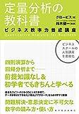 定量分析の教科書―ビジネス数字力養成講座