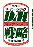 ニュー・ペーパー・メディアDM(ダイレクト・メール)戦略
