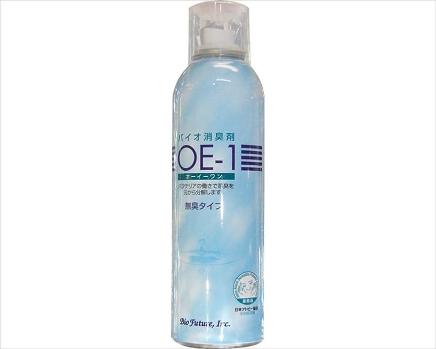 期待するエンジンディベートバイオフューチャーバイオ消臭剤OE-1(オーイーワン)230ml