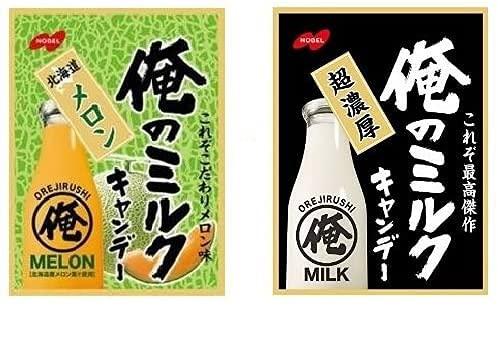 ノーベル製菓 俺のミルク2種セットB 俺のミルク 北海道メロン 80g×24袋+俺のミルク 80g×24袋