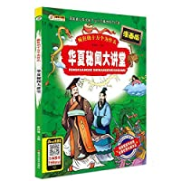 Yang Mu of small Benxiong [Recommended] crazy Why do thousands of things for treasure ancient secret science for treasure cartoon version painting 6-12 years 99 yuan 10 books(Chinese Edition)