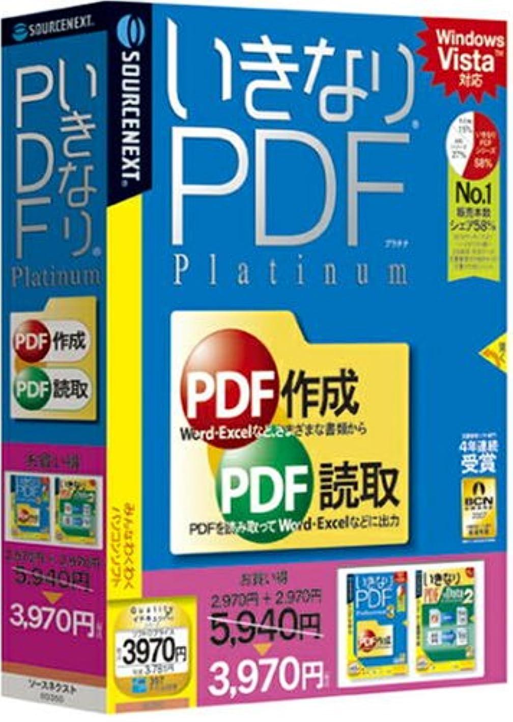 漁師黒遊具いきなりPDF Platinum (説明扉付厚型スリムパッケージ版)