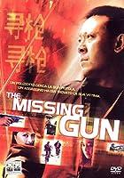 The Missing Gun - La Pistola Scomparsa [Italian Edition]