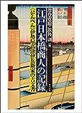 江戸日本橋商人の記録―〈にんべん〉伊勢屋髙津伊兵衛家の古文書