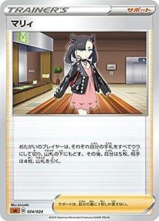 ポケモンカードゲーム SA 024/024 マリィ サポート スターターセットV 闘 -とう-
